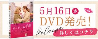 5月16日(水)DVD発売!詳しくはこちら