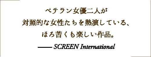 ベテラン女優二人が対照的な女性たちを熱演している、ほろ苦くも楽しい作品。—— SCREEN International